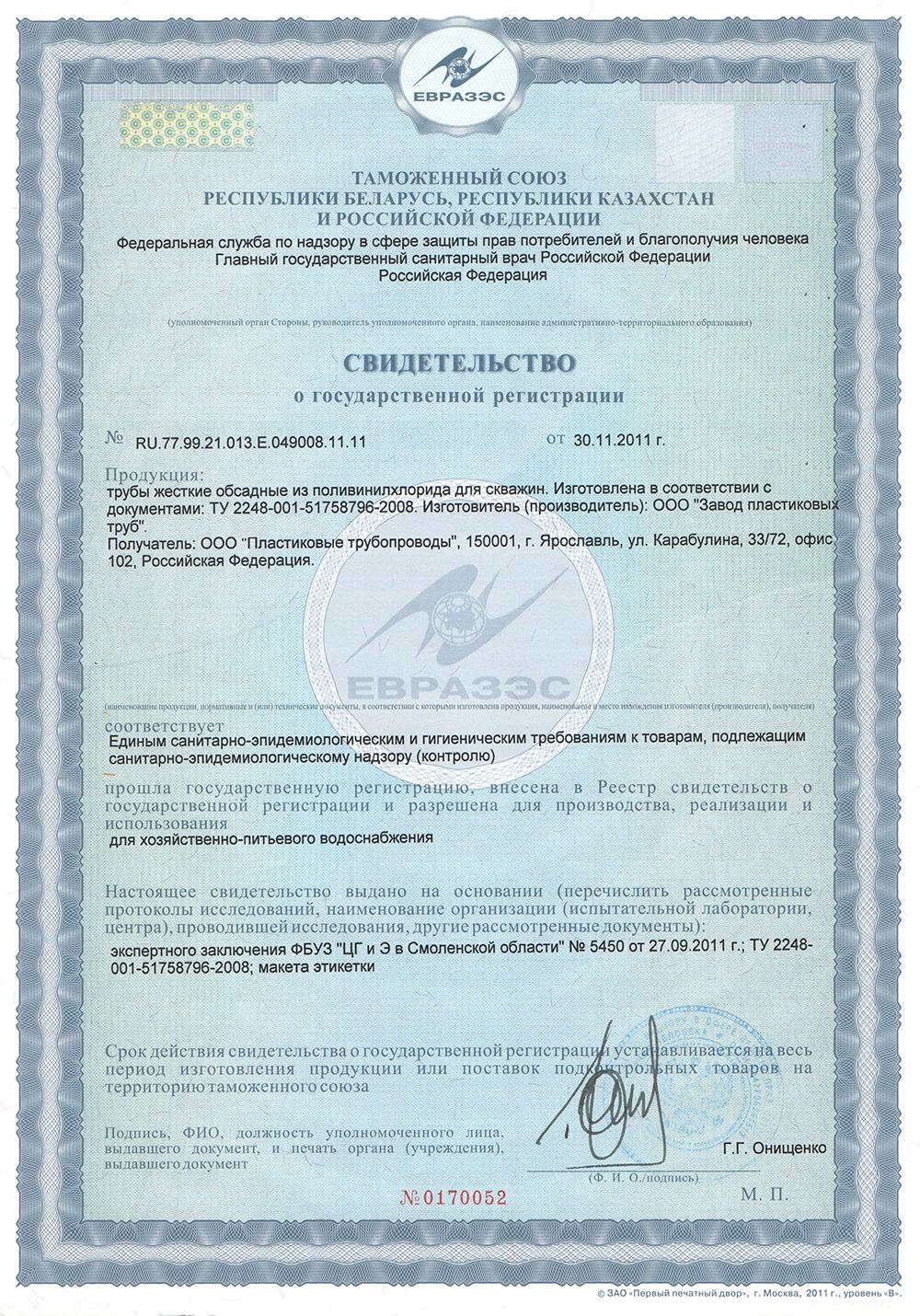 Обсадные трубы из (нПВХ) непластифицированного поливинилхлорида в Москве